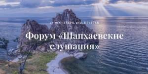 Форум «Шапхаевские слушания - 2021»: Экологическая защита и зеленое развитие территорий с особыми природоохранными требованиями