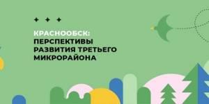 """Открытая исследовательская сессия """"Краснообск: перспективы развития третьего микрорайона"""""""