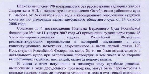 Поэма 1. Российский суд – тризна... Предложения по исправлению судебно-прокурорской системы РФ согласно статьям Конституции РФ