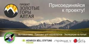 """Экологический лагерь """"Заповедная природа Алтая"""""""
