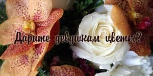 Дарите девушкам цветы? Это неэкологично!