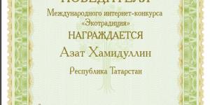 Подведены итоги Международного интернет-конкурса «Экотрадиция»
