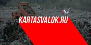 ОНФ в Кировской области добился ликвидации половины отмеченных на карте проекта «Генеральная уборка» свалок