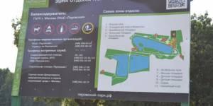 Прокуратура подтвердила выявленные ОНФ факты нарушения при благоустройстве парка «Измайлово»