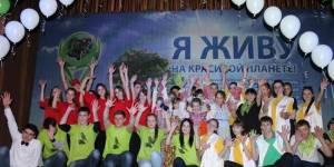 IX Всероссийский фестиваль экологического образования и воспитания молодежи «Я живу на красивой планете»