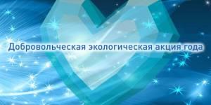 Добровольчество в сфере экологии в Омске награждается!