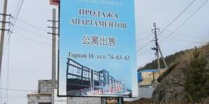 Как китайцы «разогревают рынок» на Байкале