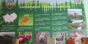 Открыт новый информационный центр Тигирекского заповедника. Фото:А. Карташов