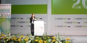 IV Всероссийский съезд по охране окружающей среды.