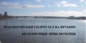 Красногорский гидроузел на Иртыше: бесконечные приключения