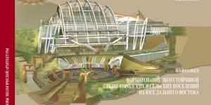 Учебник по экологической архитектуре