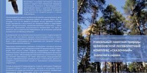 Вышел из печати научно - популярный сборник «Уникальный памятник природы Шлюзовской лесоболотный комплекс «Сказочный». Экология и охрана»