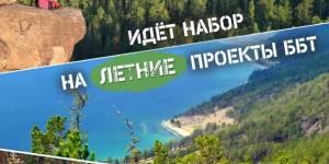 Летние проекты Большой Байкальской Тропы
