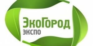 В конце марта ждет посетителей выставка ЭкоГородЭкспо