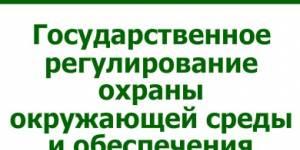 XV Всероссийский конгресс «Охрана окружающей среды и обеспечение экологической безопасности: государственное регулирование 2018 Осень»