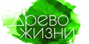 """Открытый межрегиональный экологический фестиваль """"Древо жизни"""": итоги"""