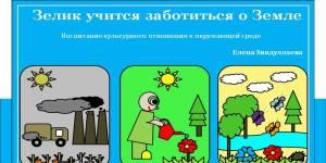 Поддержите издание детской книги