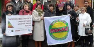 В Иркутске встретились участники регионального этапа конкурса «Энергия и среда обитания»