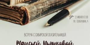 Встреча с русской сказительницей, писателем-фантастом, поэтом Таисьей Ефимовной Пьянковой