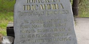 О Томской писанице.