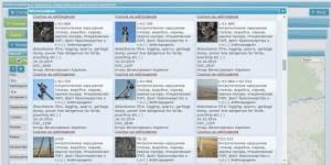 Природоохранная Веб-ГИС «Особо-охраняемые природные территории и антропогенные нарушения»