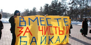 Хранители Байкала. Отбор методик и обучение местных жителей южного Байкала методам общественного экологического мониторинга.