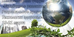 Международный инвестиционный Яснополянский форум «Устойчивое развитие. Рациональное природопользование. Технологии здоровья»