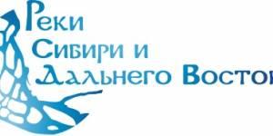 Информационное сообщение № 2 - IX Международная конференция «Реки Сибири и Дальнего Востока»