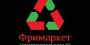 Фри-маркет в БЕРДСКЕ
