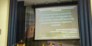 Как Томская область выдвигала кандидатов на IV Всероссийский съезд по охране окружающей среды