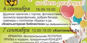 Сообществу зоозащитников Омска - 7 лет!