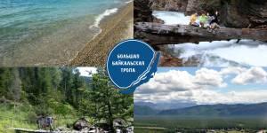 Участвуйте в проектах Большой Байкальской Тропы!