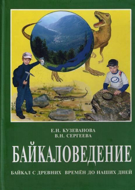 Байкаловедение. Учебное пособие для 5 классов