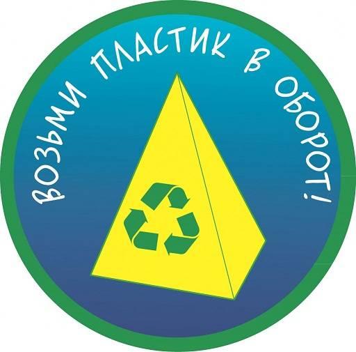 """Социально-экологический проект """"Возьми пластик в оборот"""""""