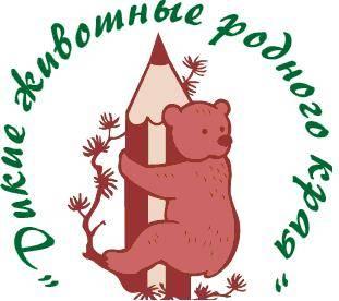 В Новосибирске завершился конкурс детского творчества «Дикие животные родного кр