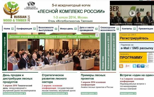 5-ая Международная конференция «Лесной комплекс России-2014»