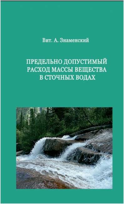 Предельно допустимый расход массы вещества в сточных водах Вит. А. Знаменский