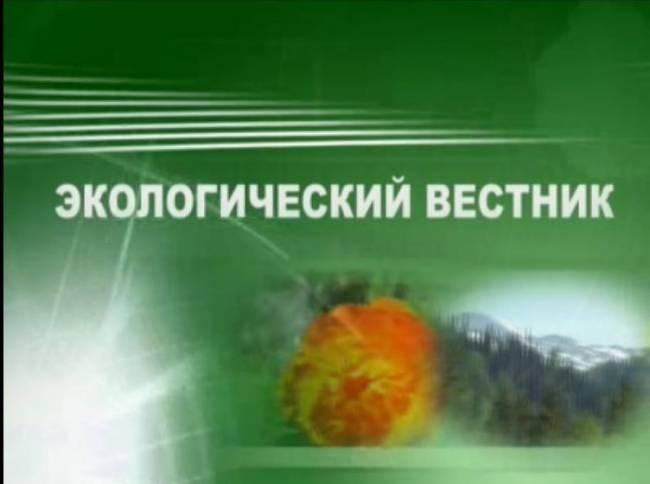 телепрограмма экологический вестник