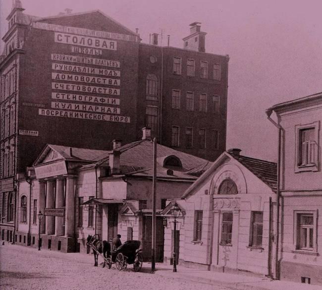 Никитский бульвар,15, усадьба Дюгомель, начало ХХвека