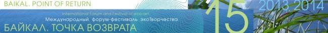 III Международный форум-фестиваль ЭкоТворчества «БАЙКАЛ. ТОЧКА ВОЗВРАТА» 2015г.