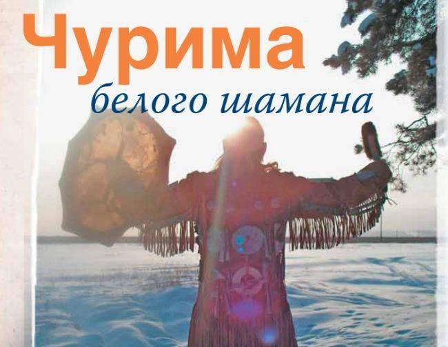 Чурима белого шамана