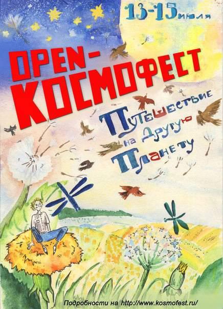 13 - 15 июля в 140 км от Москвы в чудесном уголке Тульской области состоится Отк