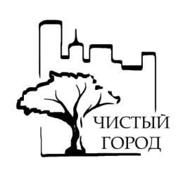 III Всероссийский экологический проект «ЧИСТЫЙ ГОРОД» власть, бизнес, наука, общ