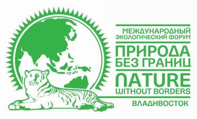 VIII международный экологический  форум «Природа без границ»