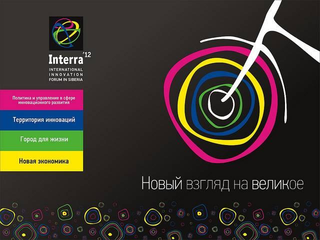 V Международный инновационный форум Interra