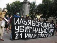 Обвинительный приговор для неонацистов напавших на лагерь экологов под Ангарском