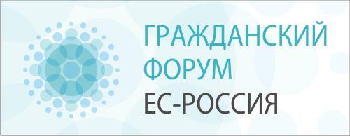 Документы второй конференции Гражданского Форума ЕС-Россия.