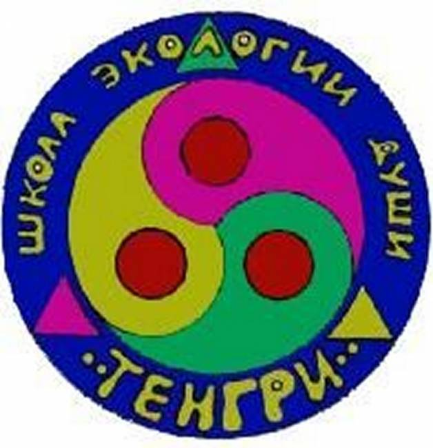 Школа Экологии Души «Тенгри»