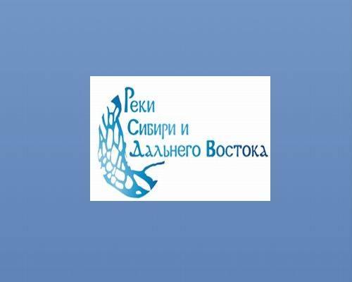 VIII Международная конференция «Реки Сибири и Дальнего Востока»