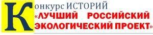 Конкурс историй «Лучший российский экологический проект» - следующий этап